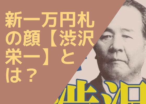 栄一 功績 渋沢